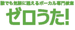 沼津・三島で誰でも気軽に通えるボイトレなら ゼロうた!